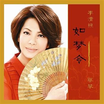 如梦令(伴奏) - instrumental - 蔡琴 - 网易云音乐
