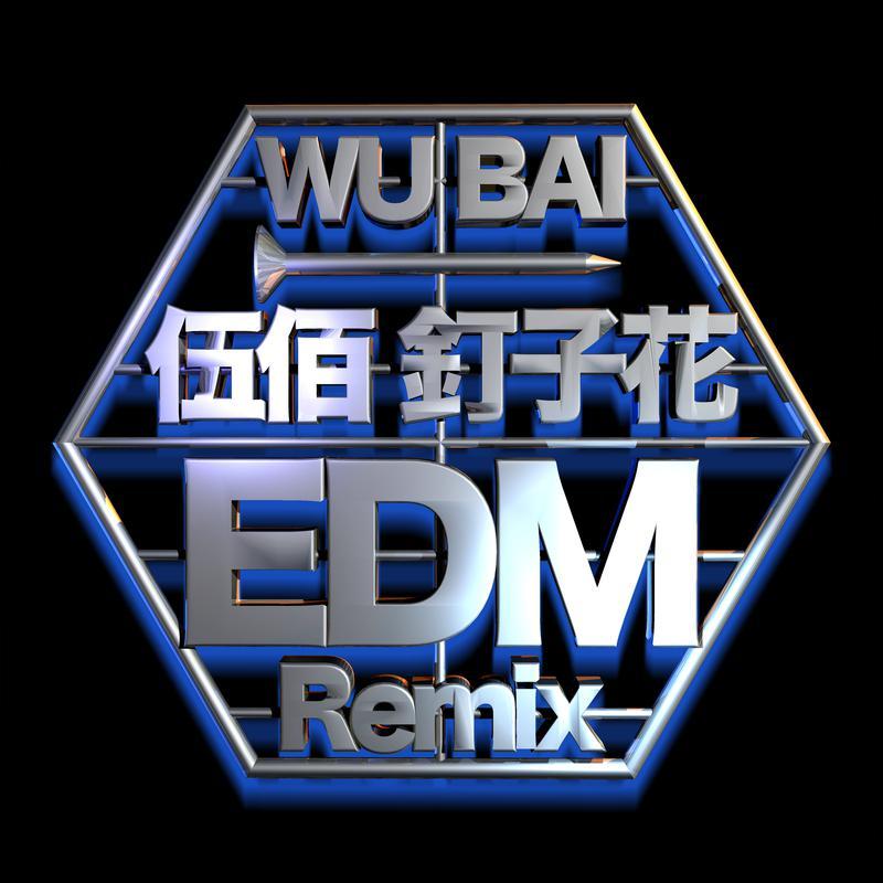 钉子花 (EDM Remix)