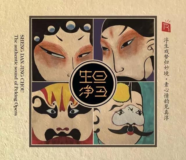 瑞鸣音乐《生旦净丑》专辑封面