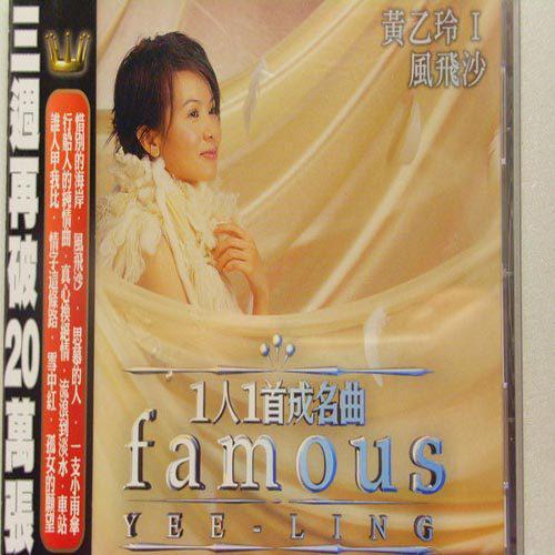 1人1首成名曲I-风飞沙