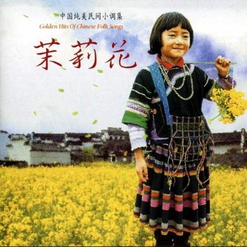中国纯美民间小调集7 茉莉花