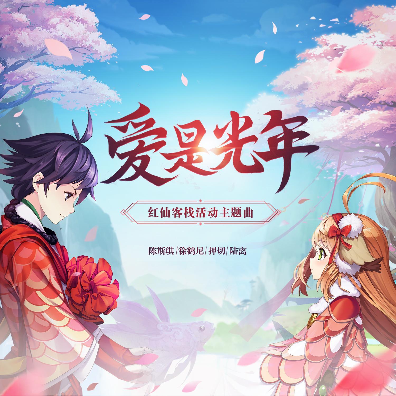 爱是光年 (伴奏) - 陈斯琪/押切/陆离/徐鹤尼 - 单曲