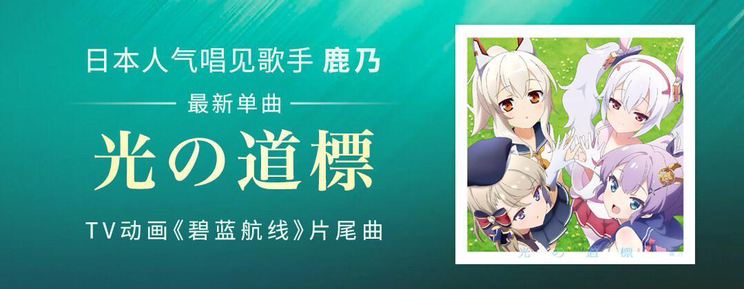 [XNST-10015]TV动画『碧蓝航线』ED 光の道標 实体专辑购入~