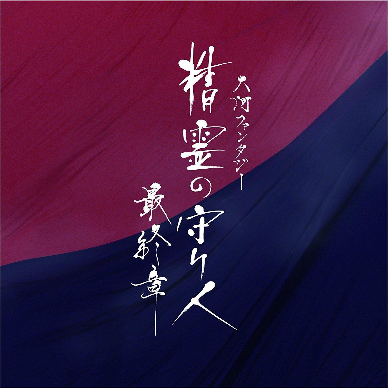 神の山 - 佐藤直纪 - 单曲 - 网易云音乐