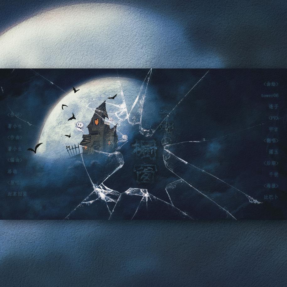 安娜的橱窗(cover:封茗囧菌)图片