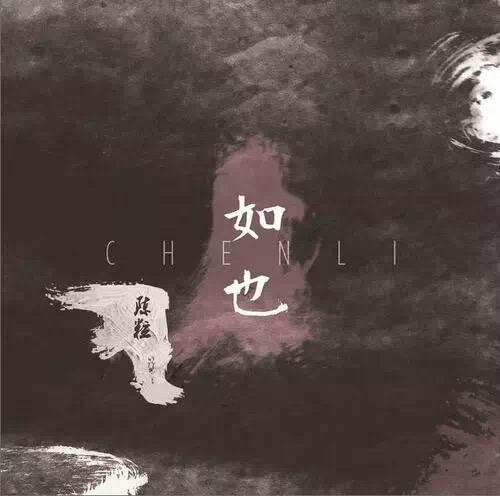 陈粒 大梦一场,小半已成,生日快乐 -网易云音乐