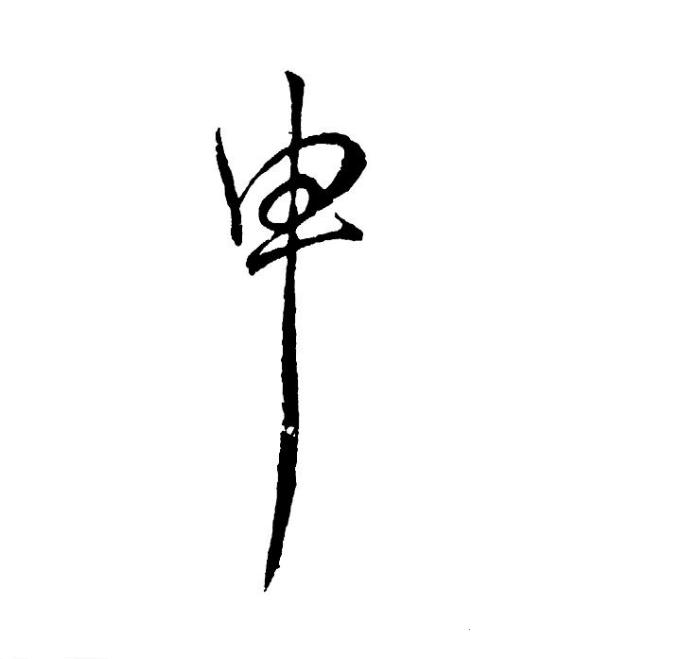 设计 矢量 矢量图 书法 书法作品 素材 696_659