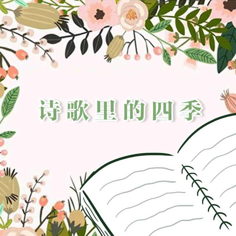 绝句(江碧鸟逾白) - 雅乐诗唱 - 单曲 - 网易云音