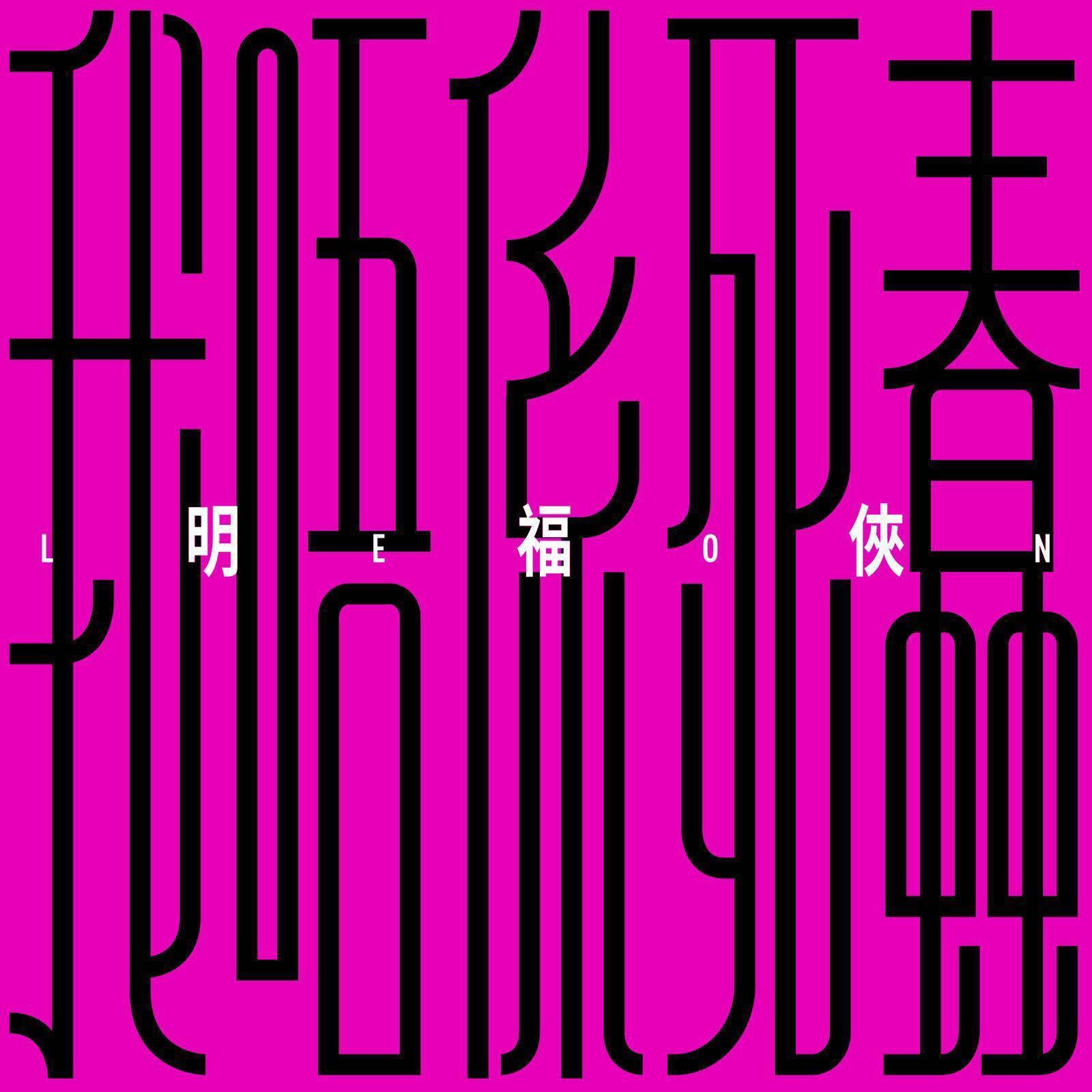 我唔系死蠢 - 明福侠 - 单曲 - 网易云音乐