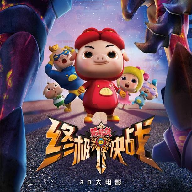 小英雄大肚腩(动画片《猪猪侠之积木世界的童话故事》