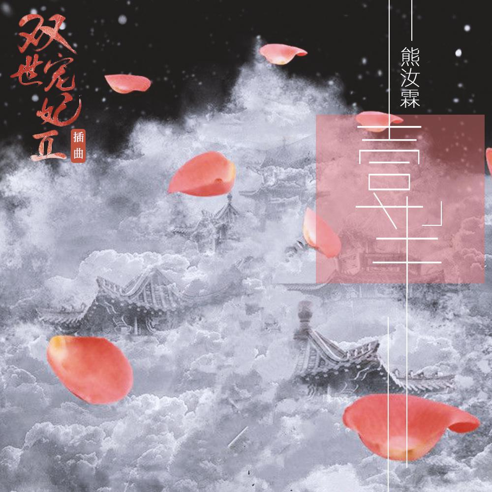 一半 网络剧 双世宠妃2 插曲 熊汝霖 单曲 网易云音乐