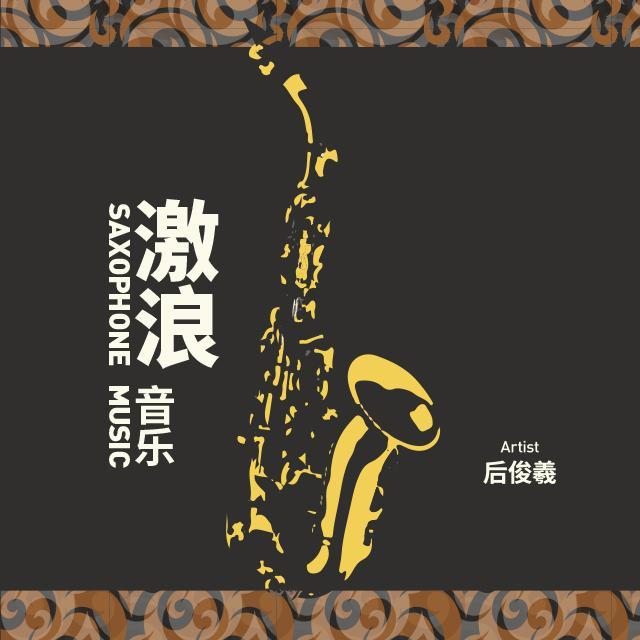 onight 狮子王 主题曲 纯音乐版萨克斯 COVER ELTON JOHN