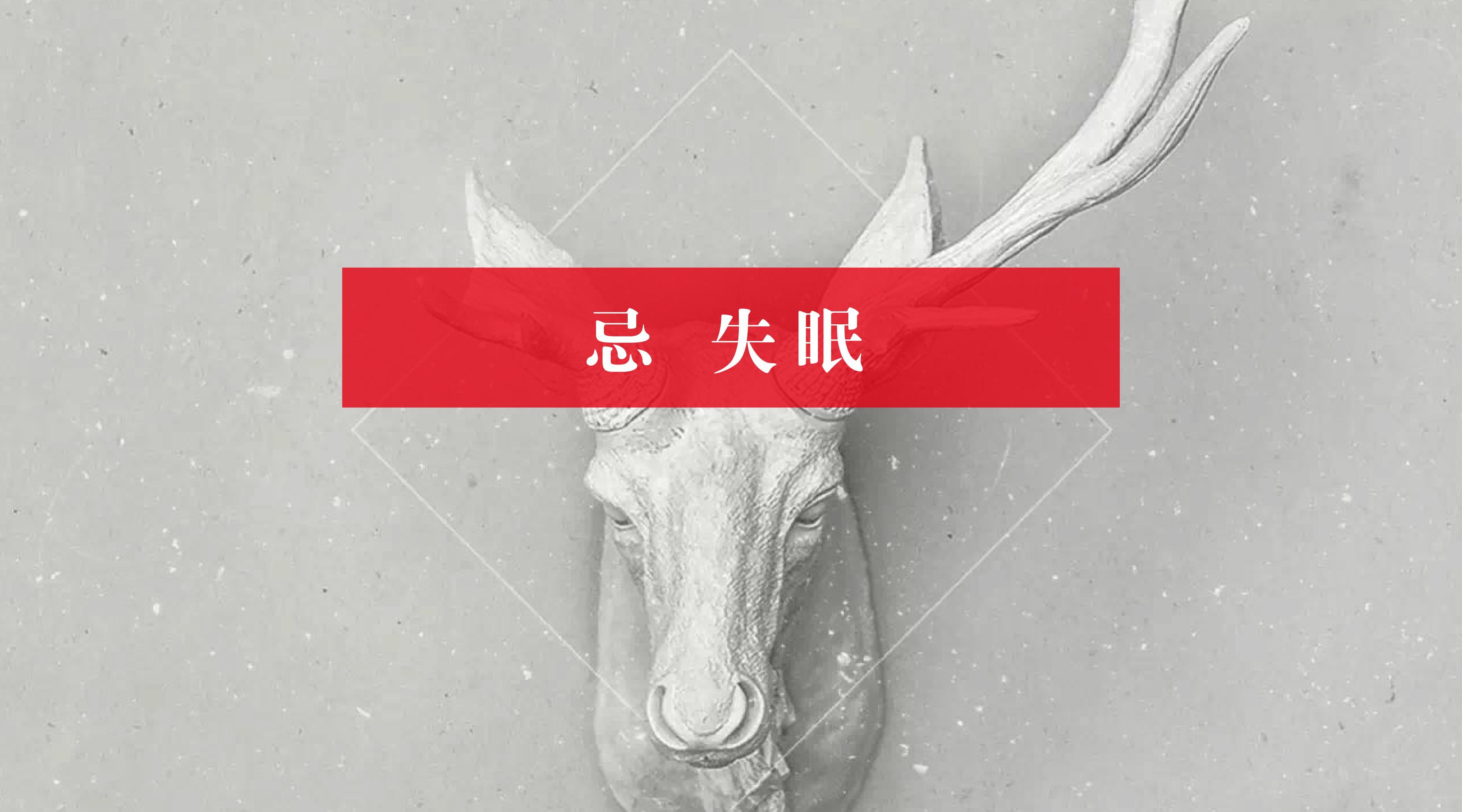 鹿先森乐队:失眠时刻脑海里的歌