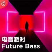 [Future Bass] 坠入激流 等待电音洗礼
