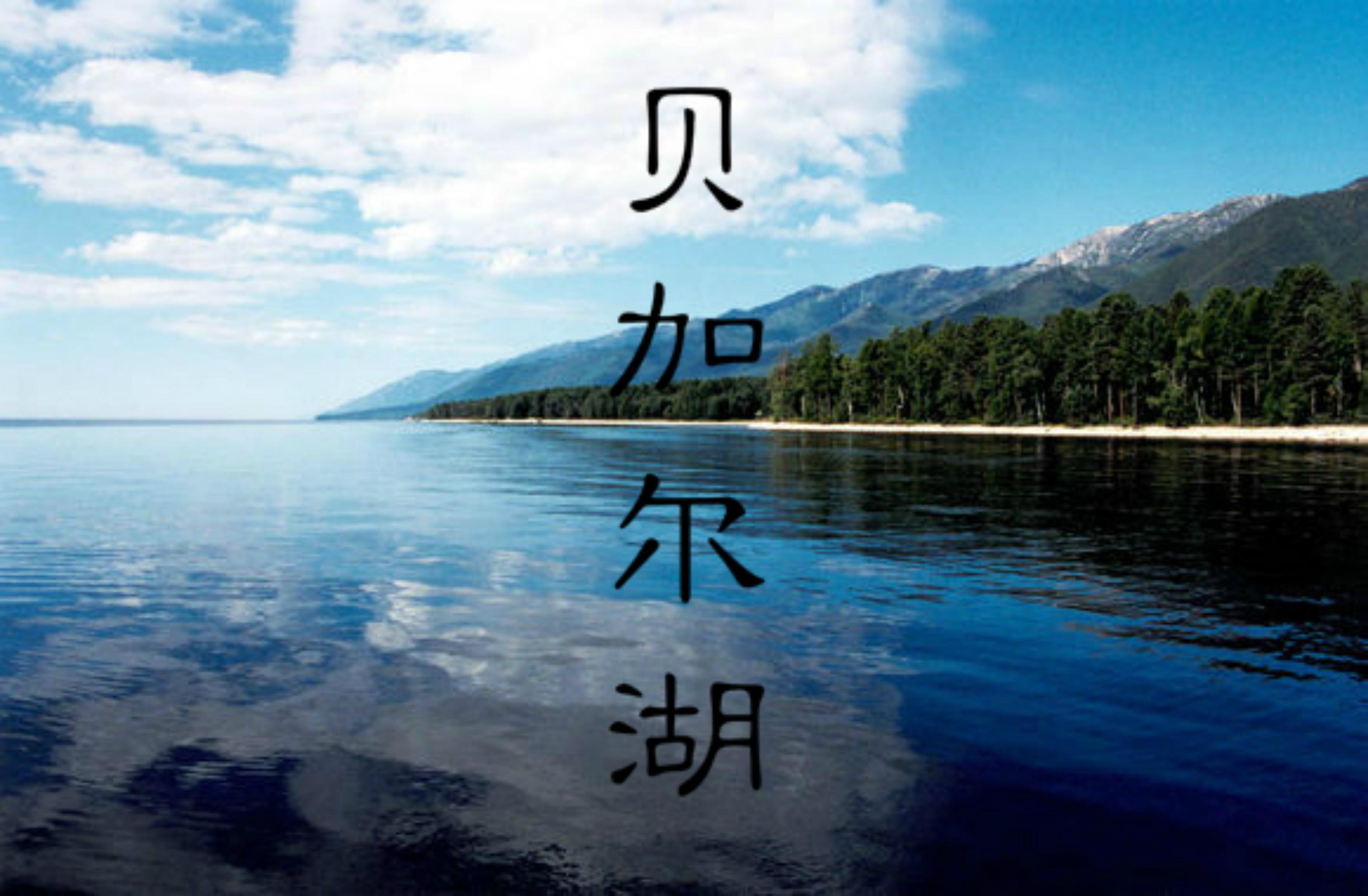贝加尔湖畔(cover李健)