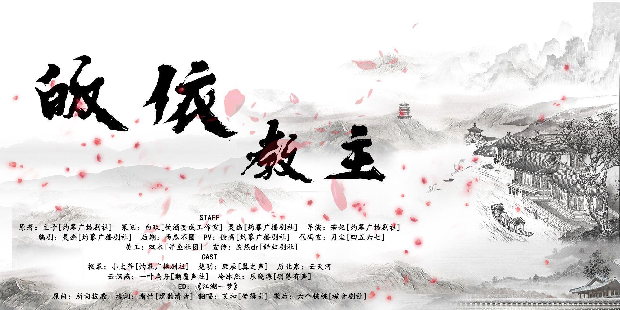 歌手:南竹竹 专辑介绍: 【中抓】古风纯爱《皈依教主》第一期发布啦