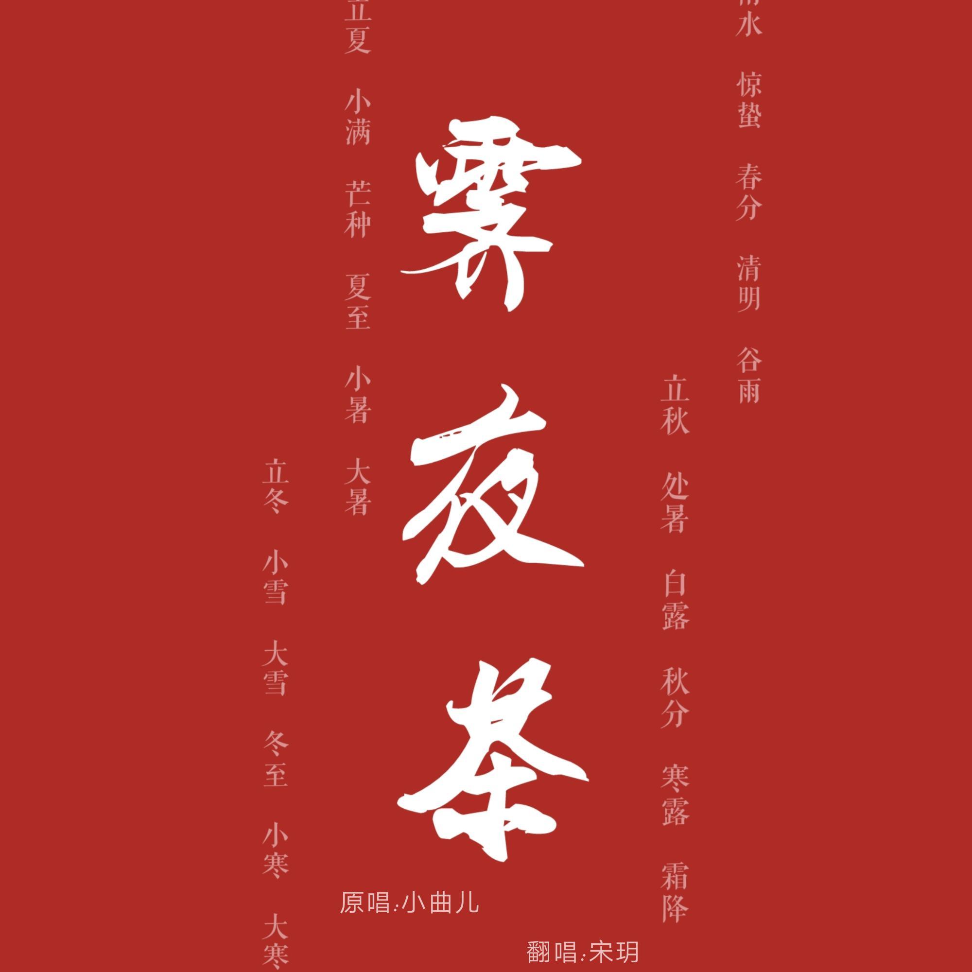 霁夜茶(cover:小曲儿)