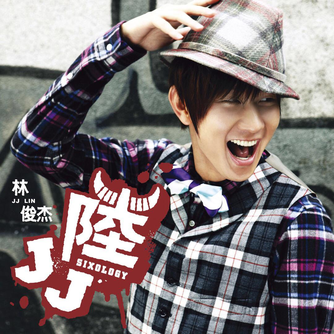 林俊杰 (JJ Lin)
