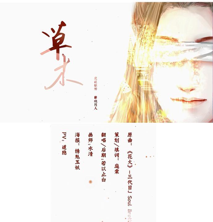 魔道祖师-薛晓同人[草木](cover 三代目j soul brothe