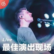 [最佳演出现场] 华语热门演唱会现场线上听