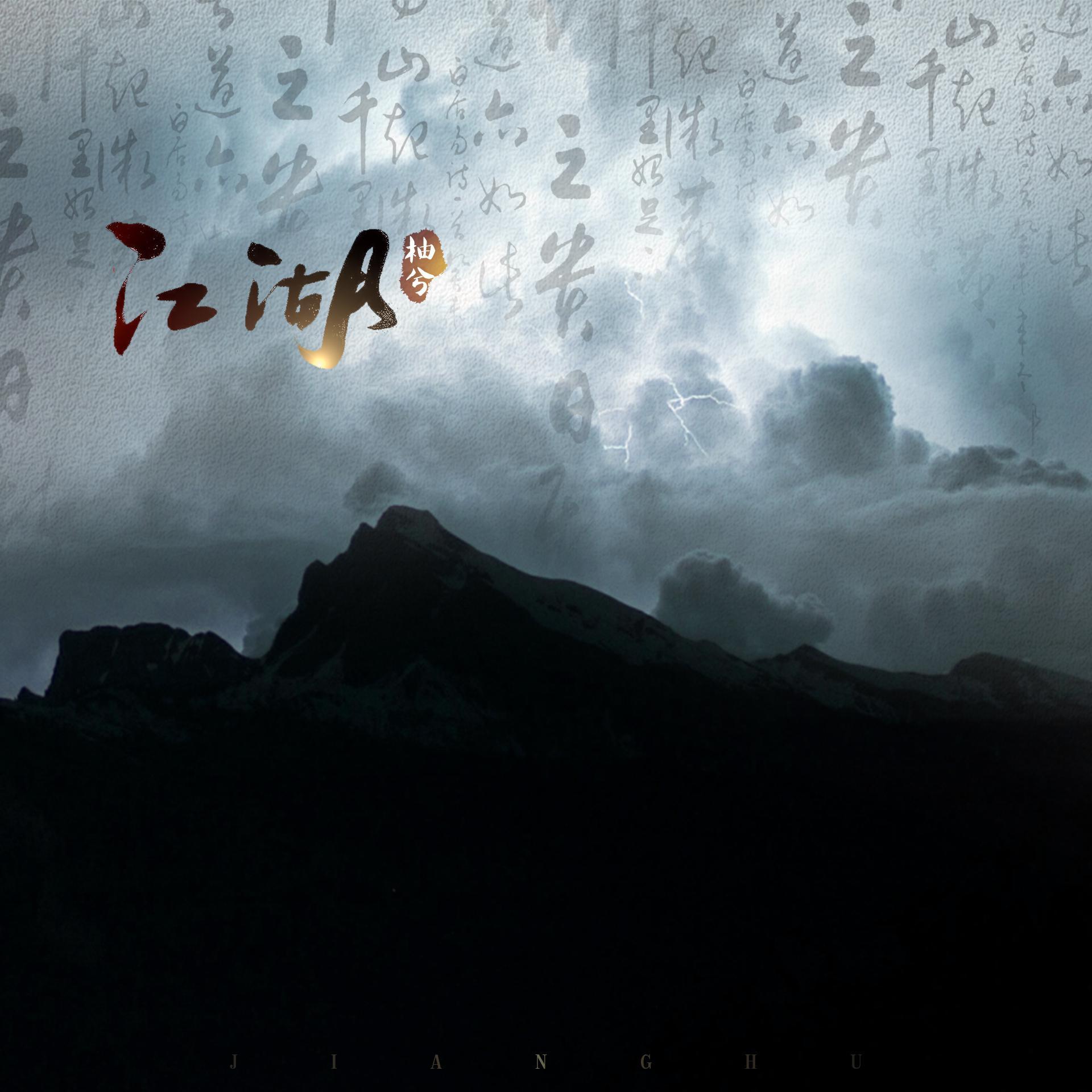 江湖(cover 许嵩)