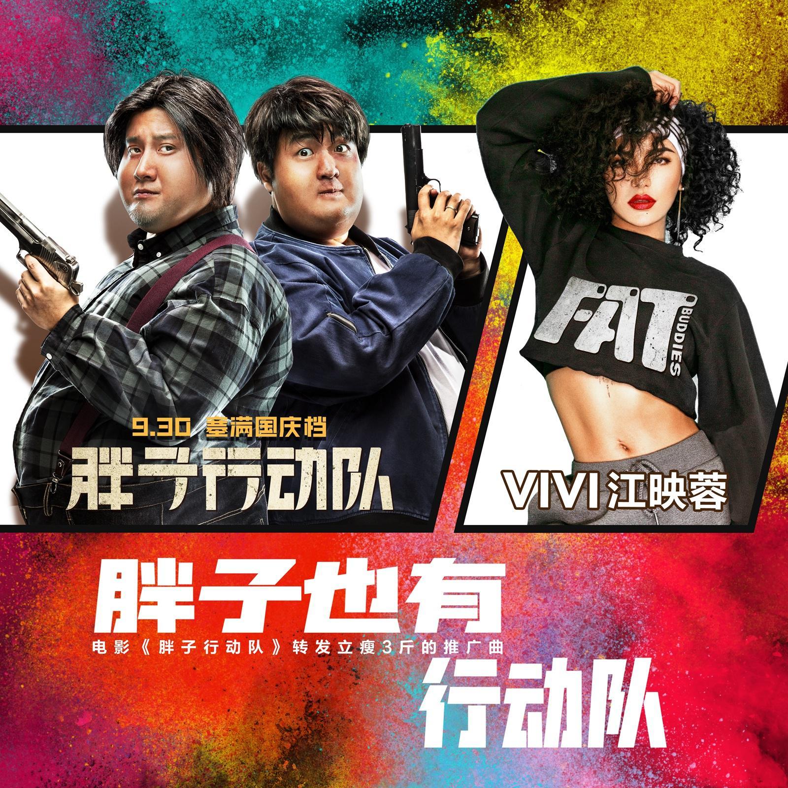 电影《胖子行动队》转发立瘦3斤推广曲