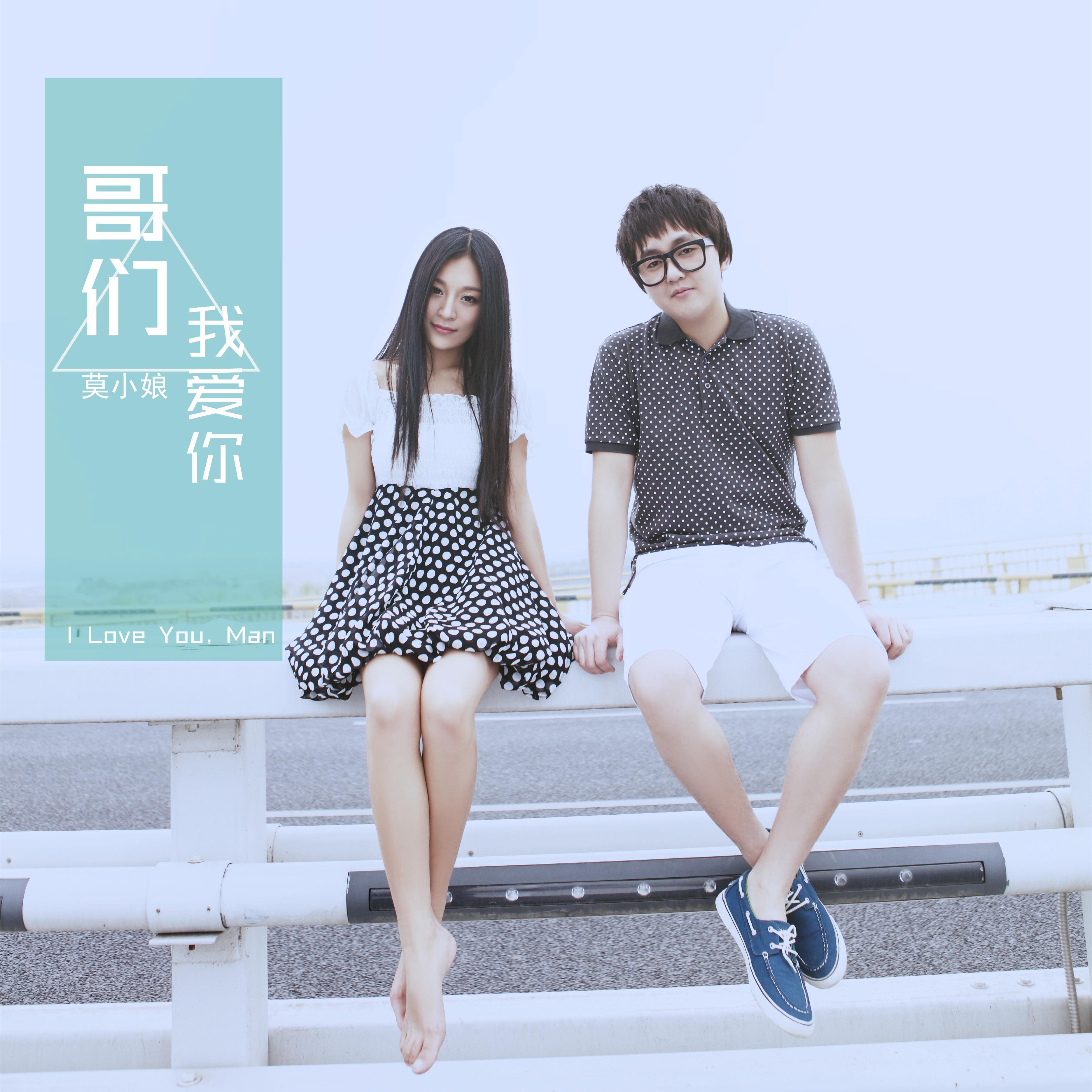 哥们我爱你 - 莫凝 (莫小娘) - 单曲 - 网易云音乐