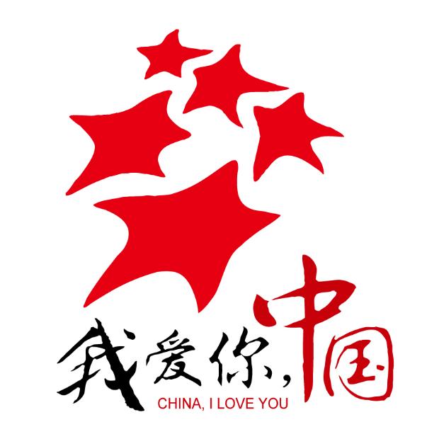 我爱你中国弦乐版