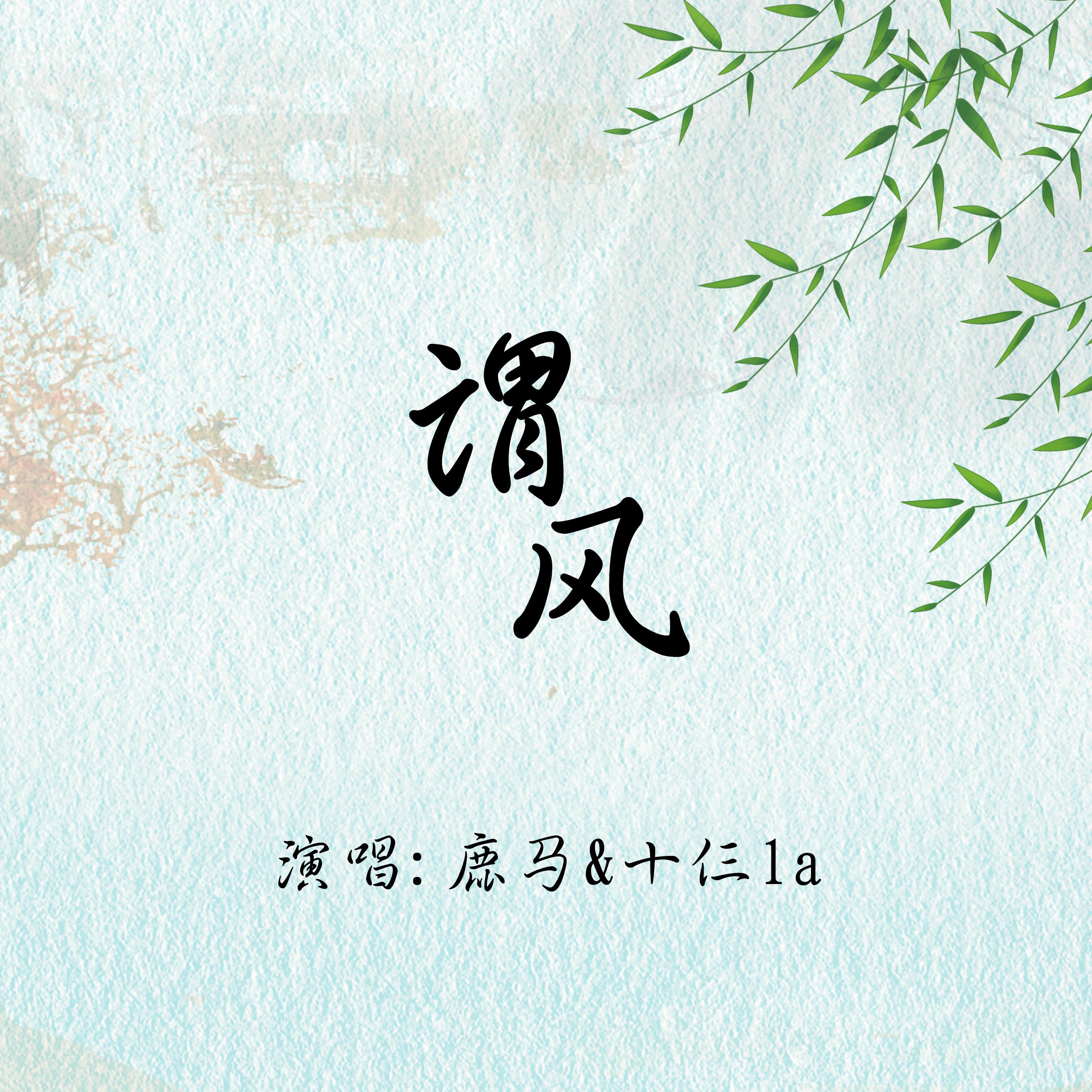 谓风(cover 双笙 / 流仙)