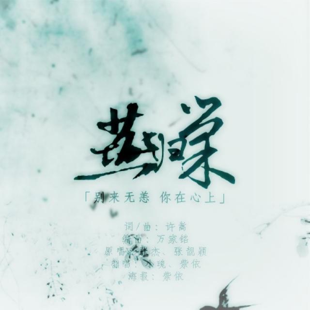 燕归巢(Cover许嵩)-紫依_七弦剑吟/小魂设备视频直播男声图片