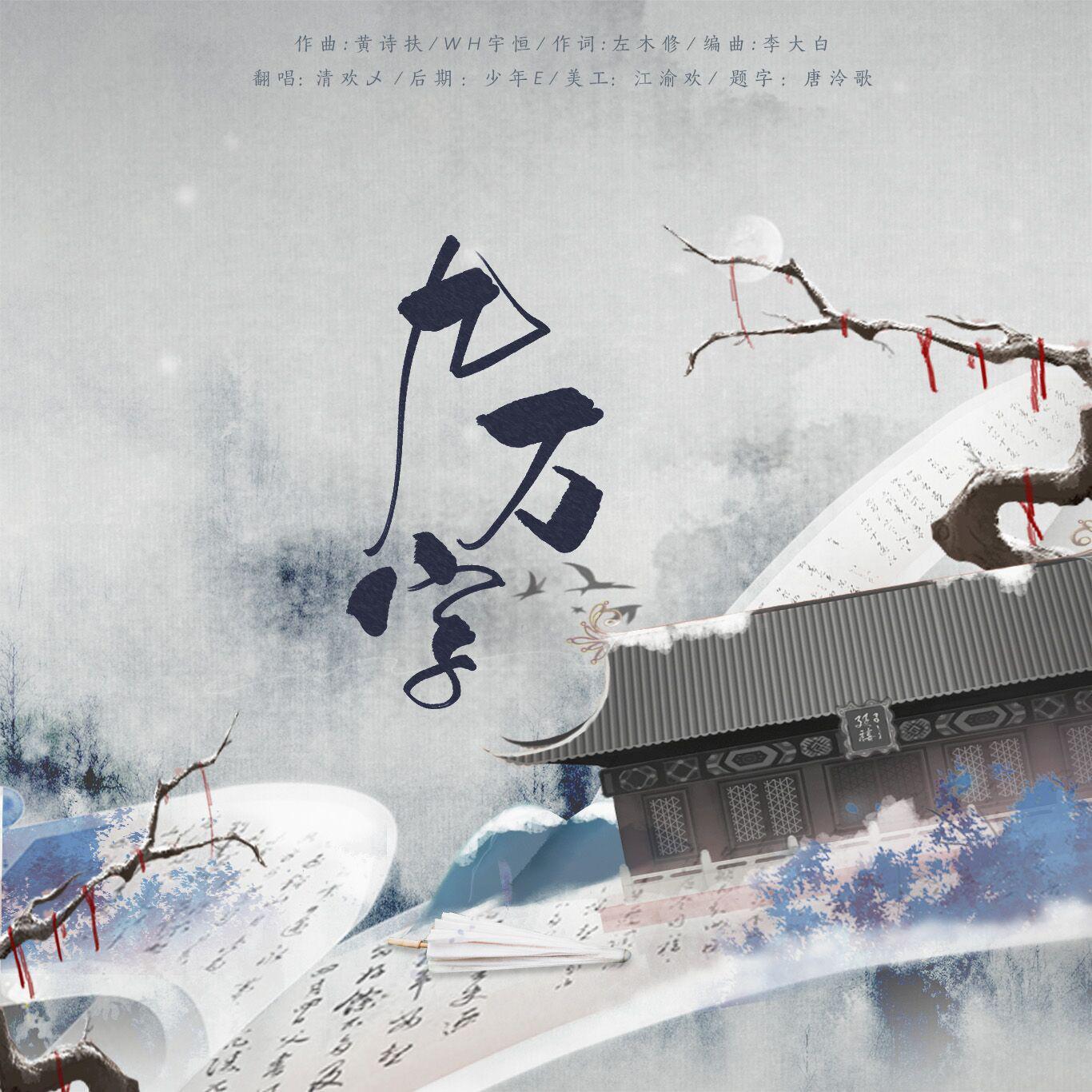 【舍命翻唱】九万字(cover:黄诗扶)图片