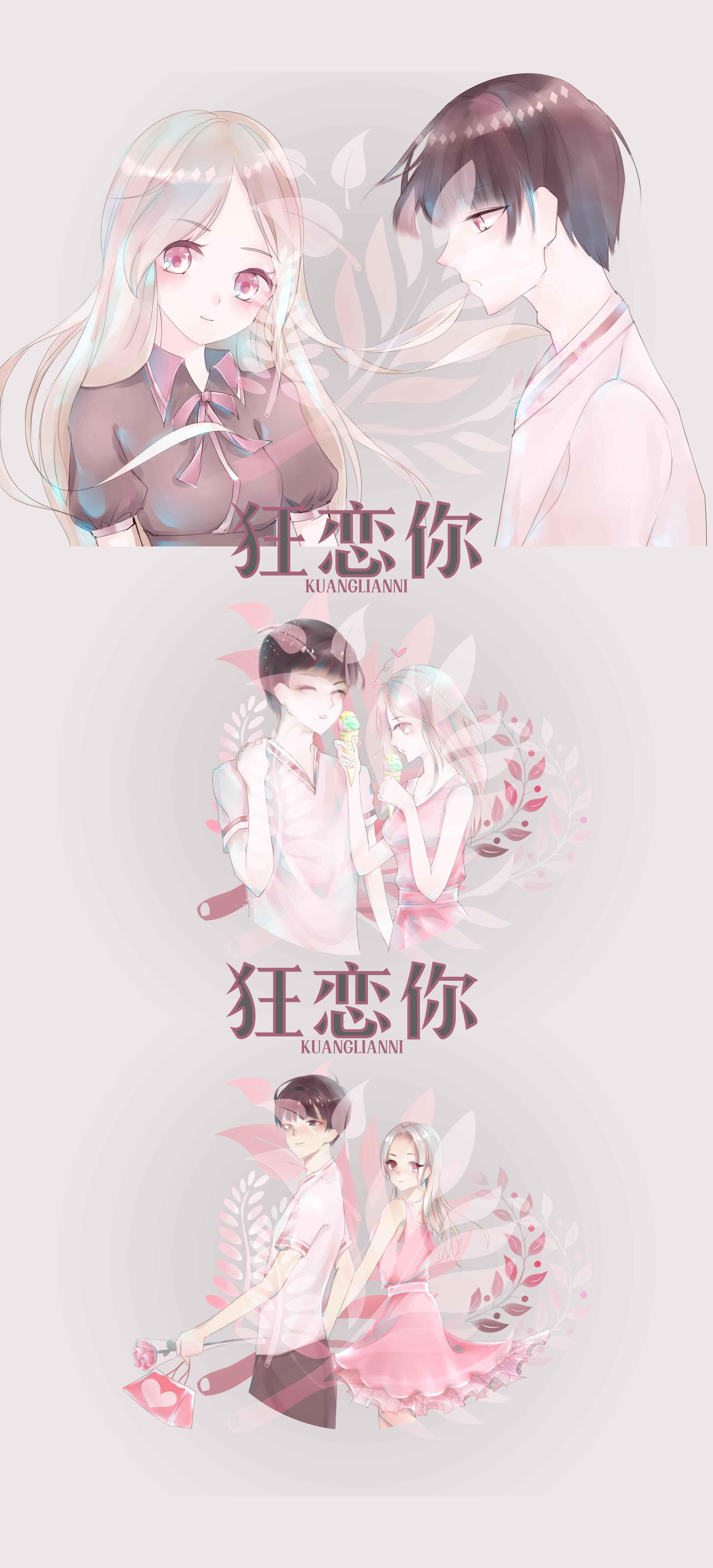 狂恋你(cover:every little thing)