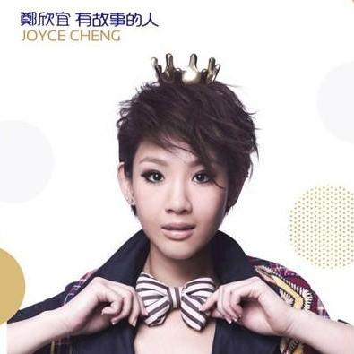 郑欣宜-【给我十秒】粤语普通话谐音