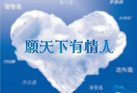 许志安-【未签收】粤语普通话谐音