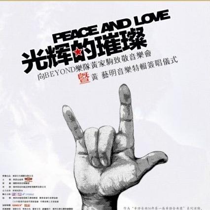 黄艺明-【岁月同舟】粤语普通话谐音