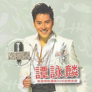 谭咏麟-爱在深秋(2010再度感动香港演唱会)