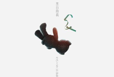 Mr.16罗隽永/KYS-【黑白的我】粤语普通话谐音