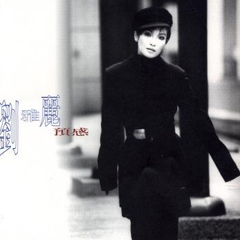 刘雅丽-【预感】粤语普通话谐音