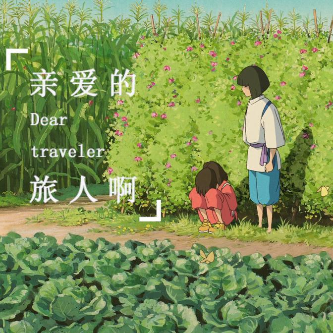 亲爱的旅人啊《千与千寻》(Cover 木村弓)