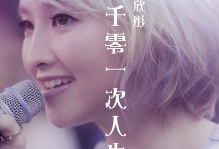 林欣彤-【一千零一次人生】粤语普通话谐音