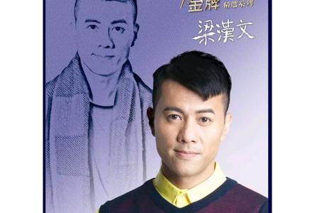梁汉文-【大男人情歌】粤语普通话谐音
