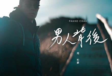 周柏豪-【男人背后】粤语普通话谐音