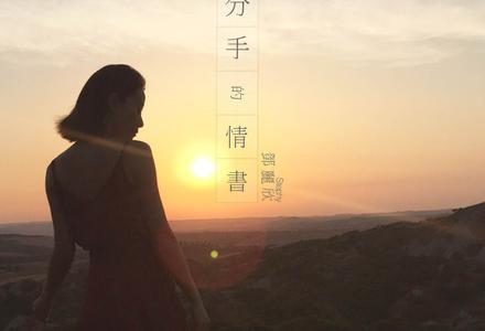 邓丽欣-【分手的情书】粤语普通话谐音