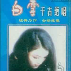 千古绝唱千古恋(D调伴奏)