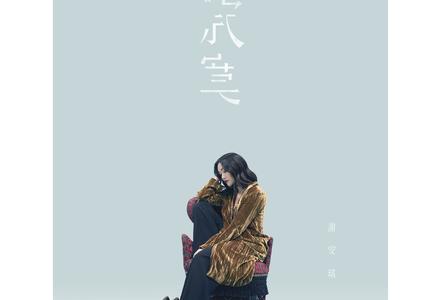 谢安琪-【其实寂寞】粤语普通话谐音