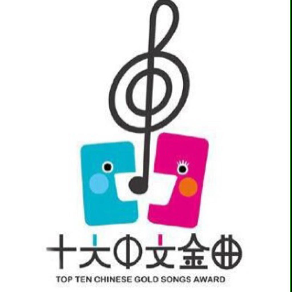 第31届十大中文金曲_香港十大中文金曲奖(2000-2017) - 歌单 - 网易云音乐