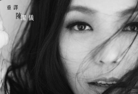 陈洁仪-【今生今世】粤语普通话谐音