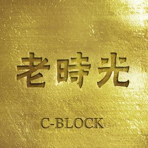 C-block 莫名我就喜欢你  带副歌伴奏 BEAT 高品质定制立体声