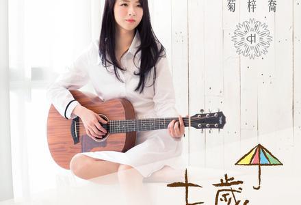 菊梓乔-【七岁】粤语普通话谐音