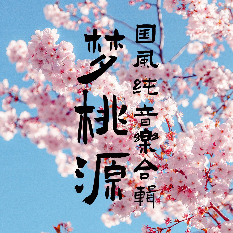 梦桃源国风纯音乐合辑